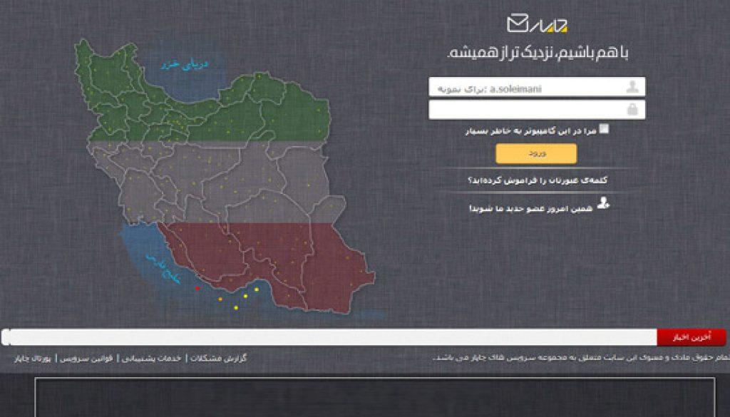 Chaapaar presentar el primer servicio de chat Indígena en Irán