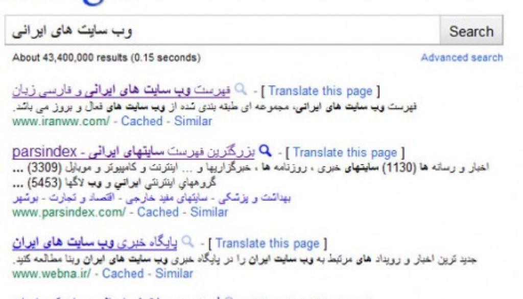 El jefe de policía iraní elogió el monitoreo de los sitios web de redes sociales